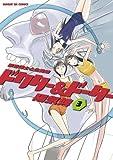 ドクター&ドーター 3 (サンデーGXコミックス)
