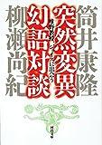 突然変異幻語対談 (河出文庫)