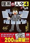 理系の人々 第4巻 2014年03月01日発売