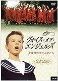 ヴォイス・オブ・エンジェルズ-少年合唱団の天使たち- [DVD]