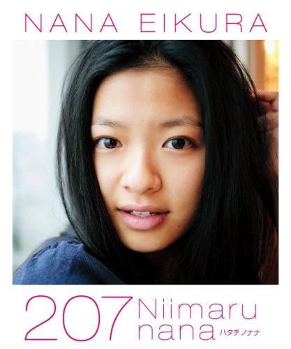207—ハタチノナナ 榮倉奈々フォト&エッセイ