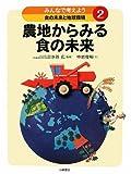 みんなで考えよう食の未来と地球環境〈2〉農地からみる食の未来