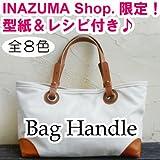 【INAZUMA】 手作りバッグ用バッグハンドル原寸大型紙レシピ付き!YAK-560#11黒