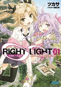 RIGHT∞LIGHT 1 (ガガガ文庫)