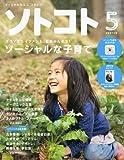 SOTOKOTO (ソトコト) 2012年 05月号 [雑誌]