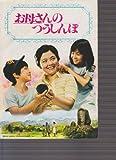 映画パンフレット 「お母さんのつうしんぼ」 監督 /武田一成 出演 /藤田弓子