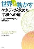 世界を動かす-ケネディが求めた平和への道‐ (ハヤカワ・ノンフィクション)