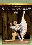 英国ロイヤル・バレエ団「ラ・フィーユ・マル・ガルデ」(全2幕) [DVD]