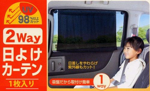 2way日よけカーテン 1枚入 自動車カーテン 授乳&日除けカーテン 車に簡単取りつけできる日除け&目隠しカーテン