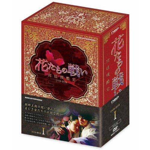 花たちの戦い ~宮廷残酷史~ DVD-BOX1 全8枚セット