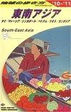 D16 地球の歩き方 東南アジア 2010~2011