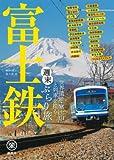 【富士鉄 世界遺産・富士山と列車を撮る 週末ぶらり旅 (らくらく本)】…