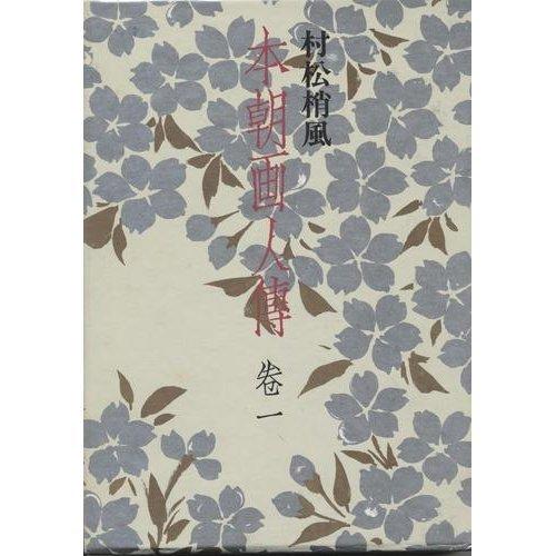 本朝画人伝 (巻1)