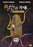 新・おしゃれ泥棒[DVD]