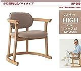 立ち上がりやすい椅子 かに座PLUSチェア ハイタイプ ベージュ