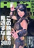 映画秘宝 2010年 01月号 [雑誌]