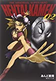 THE ABNORMAL SUPER HERO HENTAI KAMEN 2 (集英社文庫―コミック版) (集英社文庫 あ 63-2)