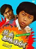 昭和の名作ライブラリー 第6集 熱血あばれはっちゃく DVD-BOX 1 デジタルリマスター版