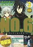 NO.6〔ナンバーシックス〕(3)特装版 (プレミアムKC)
