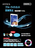 ANTICA 液晶保護フィルム ブルーライトカット反射防止/ iPad mini 4 用