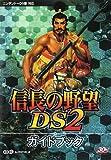 信長の野望DS2 ガイドブック