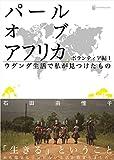 パールオブアフリカ  ウガンダ生活で私が見つけたもの (BookRepublic出版) ボランティア編