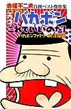 赤塚不二夫自選ベスト傑作集メモリアル天才バカボンこれでいいの (KCデラックス)