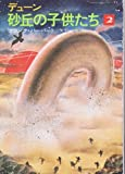 デューン砂丘の子供たち (2) (早川文庫 SF (326))