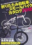折りたたみ自転車&スモールバイクカタログ2012 (タツミムック)
