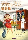 アガサ・レーズンと猫泥棒 (英国ちいさな村の謎)