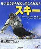 もっとうまくなる、楽しくなる!スキー (実用BEST BOOKS)
