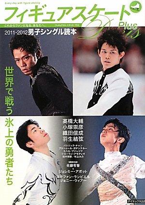 フィギュアスケートDays Plus 2011‐2012男子シングル読本