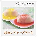 銀座千疋屋 銀座レアチーズケーキ