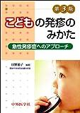 こどもの発疹のみかた―急性発疹症へのアプローチ