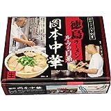 アイランド食品 箱入徳島ラーメン岡本中華 3食