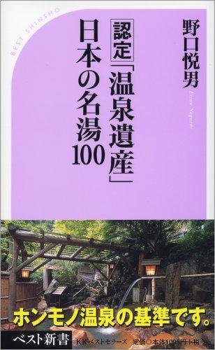 認定「温泉遺産」日本の名湯100 (ベスト新書)