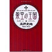 架空の王国 (fukkan.com)