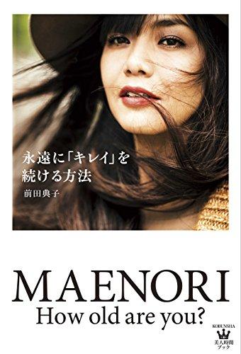 前田典子 永遠に「キレイ」を続ける方法 大きい表紙画像