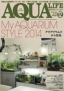 月刊 AQUA LIFE  2014年 12月号