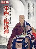 栄西と臨済禅 (別冊太陽 日本のこころ 215)
