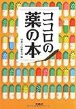 ココロの薬の本 (宝島SUGOI文庫 A へ 1-61)