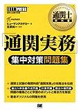 通関士教科書  「通関実務」集中対策問題集