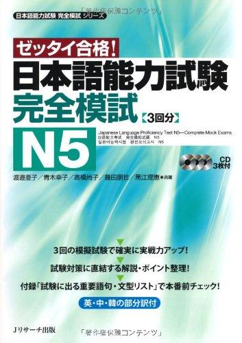 JLPT Kanzen Moshi N5 w/CDs [Japanese Language Proficiency Test-Complete Mock Exams Series] (Japanese Language Proficiency Test-Complete Mock Exams Series) [J Research] (Tapa Blanda)