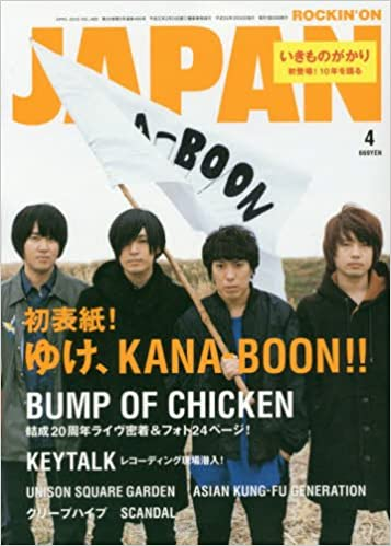 ロッキング・オン・ジャパン 2016年 04 月号 [雑誌]