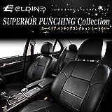 Eldine スーペリア パンチング コレクション シートカバー Audi(アウディ) A4アバント B8 品番:8800 アイボリー