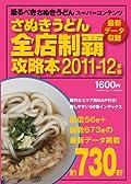 さぬきうどん全店制覇攻略本2011-12年版