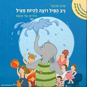 Niv the Elephant Want to Be a Lifeguard | [Pnina Frenkel]