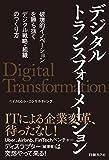 デジタルトランスフォーメーション 破壊的イノベーションを勝ち抜くデジタル戦略・組織のつくり方