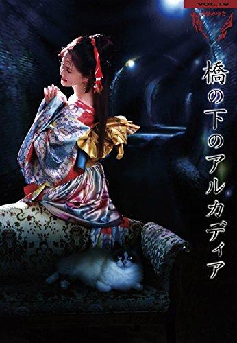 夜会VOL.18「橋の下のアルカディア」[Blu-ray]