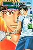 ベイビーステップ(20) (講談社コミックス)